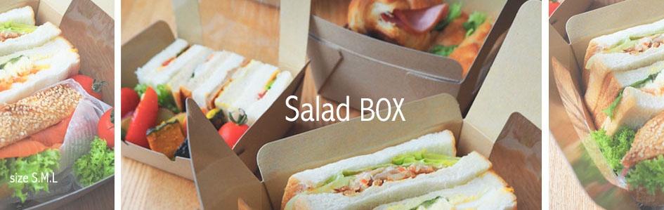 サラダボックス
